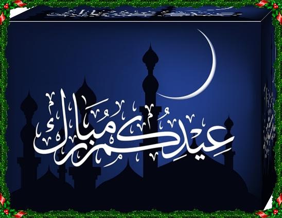 رئيس جامعة شعيب الدكالي:يتقدم بتهاني العيد الى مكونات الجامعة عيد مُبارك سعيد وكلُّ عام وأنتم بخير