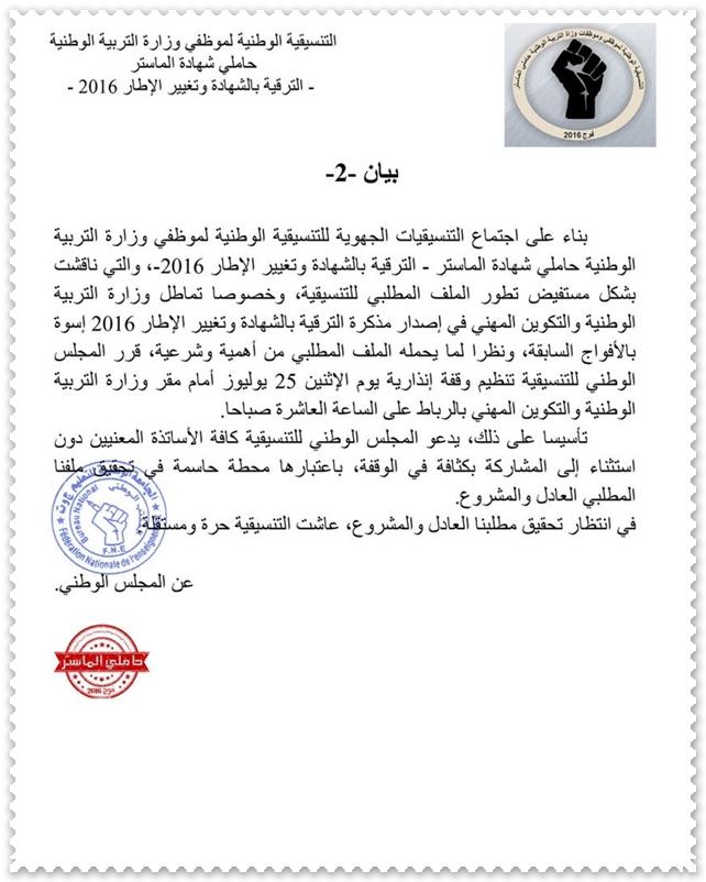 بيان التنسيقية الوطنية لموظفي وزارة التربية الوطنية حاملي الماستر