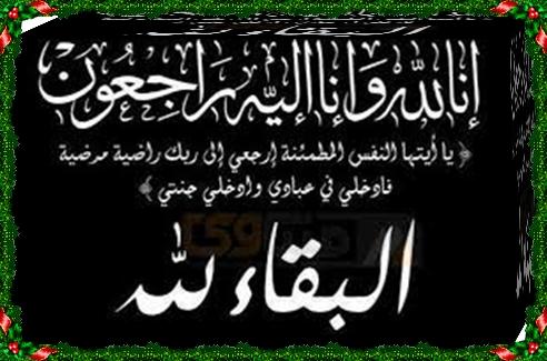 تعزية في وفاة والدة الصحفي  محمد الماطي مدير جريدة الجديدة افلاش