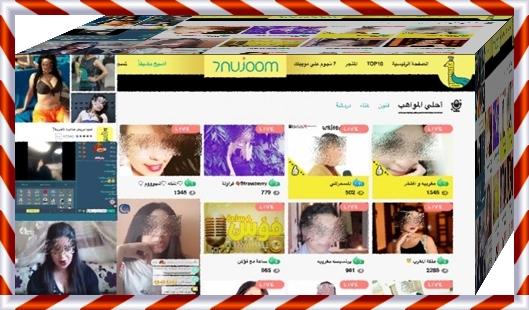 خطيير جدا : موقع عالمي استوطن بعاصمة المغرب يتحول من عرض للمواهب إلى شبكة للذعارة ما رأيكم؟