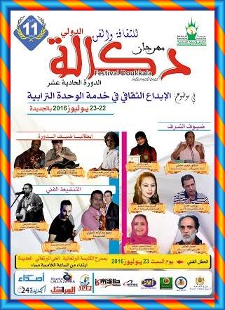 مهرجان دكالة الدولي في دورته الحادية عشر يحتفي بالوحدة الترابية