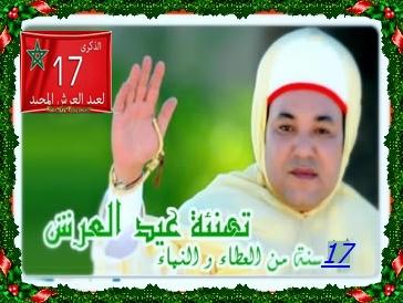 تهنئة عيد العرش المجيد: يتقدم مدير دكالةميديا24 بتهنئة عيد العرش المجيد الى الملك محمد السادس