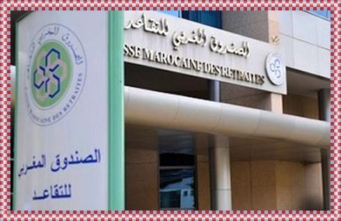 بلاغ من الصندوق المغربي للتقاعد لموظفي التعليم المحالين على التقاعد