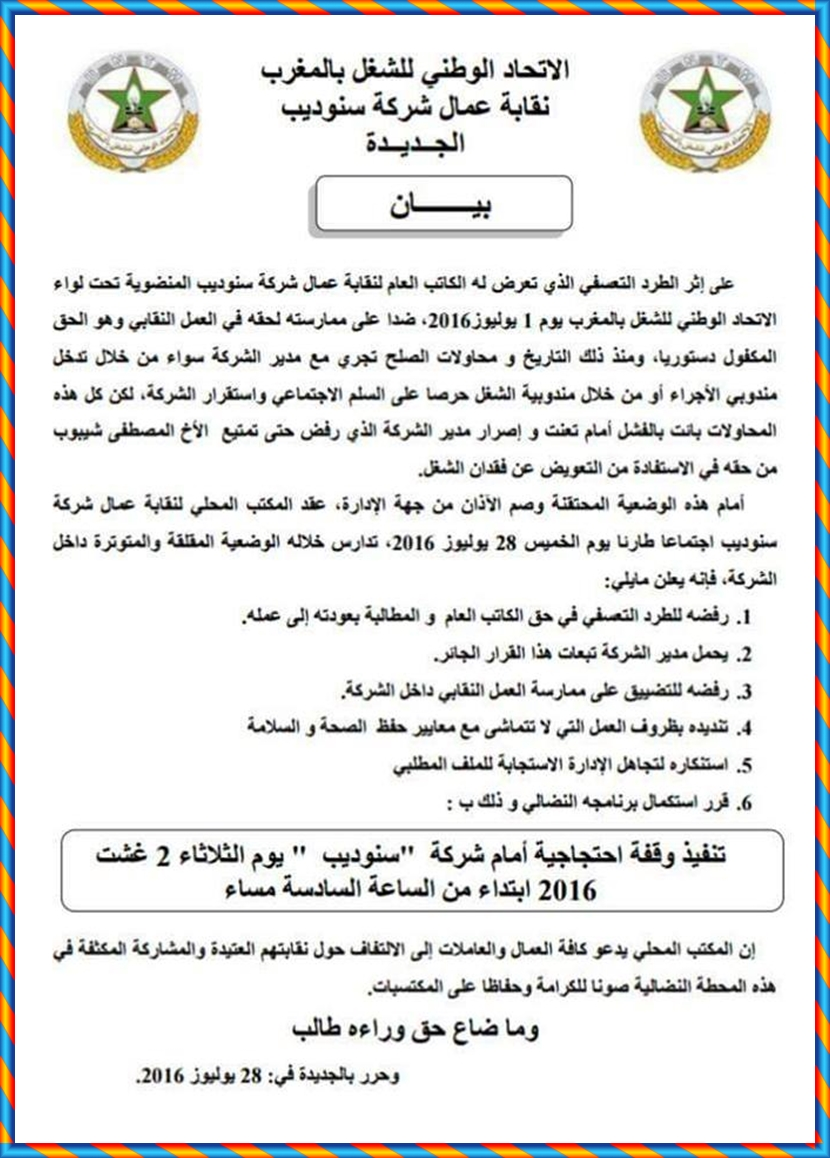 الاتحاد الوطني للشغل بالمغرب يعقد اجتماعا عاجلا فور طرد كاتب عام نقابي باسنوديب