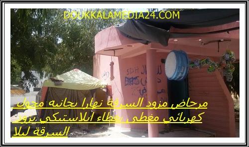 فضيحة سرقة التيار الكهربائي بمنتجع سيدي بوزيد و المتورطون تقنيون و منتخبون