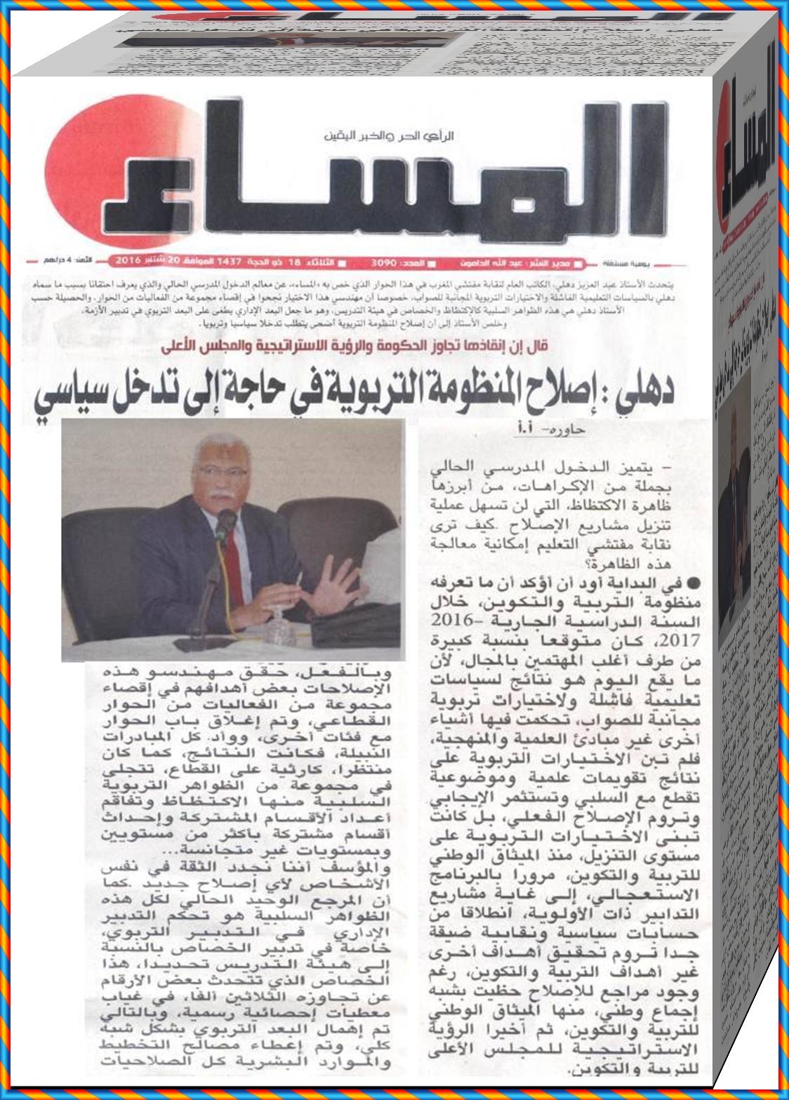 نص الاستجواب الذي أجراه الكاتب الوطني لنقابة المفتشين مع جريدة المساء