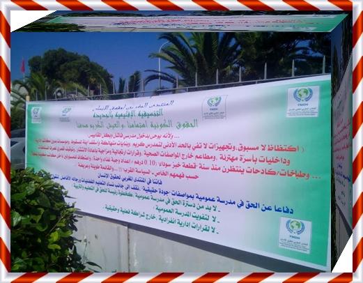 رد المنتدى المغربي لحقوق الإنسان عن مقال صدر يوم فاتح شتنبر 2016