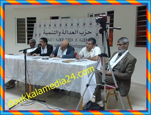 دكالةميديا24 تسائل المقرئ الادريسي أبوزيد حول الحصيلة البرلمانية لولاياته بالجديدة
