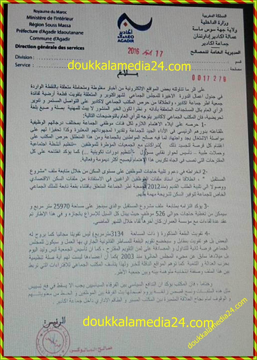 """فضيحة """"بلاغ"""" مجهول المصدر ينوب عن مكتب مجلس بلدية أكادير و هذا الأخير يرد ببلاغ رسمي"""
