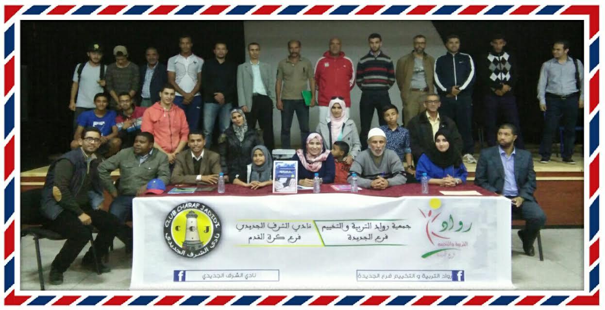 توقيع شراكة بين جمعيتي رواد التربية و التخييم فرع الجديدة و نادي الشرف الجديدي فرع كرة القدم
