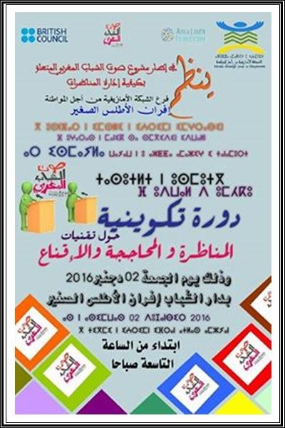 إفران : الشبكة الامازيغية من أجل المواطنة تنظم دورة تدريبية في تقنيات المناظرة و المحاججة و الاقناع في ظل مشروع صوت الشباب المغرب