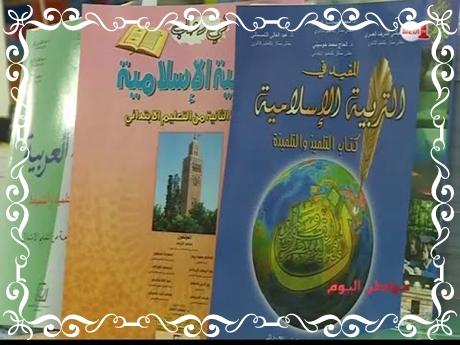سرية مراجعة التربية الإسلامية و إشكالية التنزيل