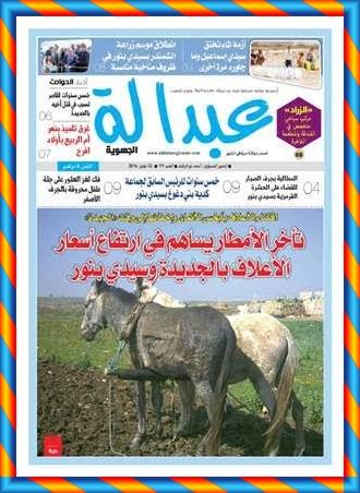 غذا ينزل العدد 59 من جريدة عبدالة الجهوية الورقية للزميل أحمد ذو الرشاد للأسواق في حلة أنيقة.