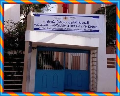 """استقالة جماعية من """"جمعية الآباء"""" بسبب منع انشطة ذكرى المسيرة الخضراء"""