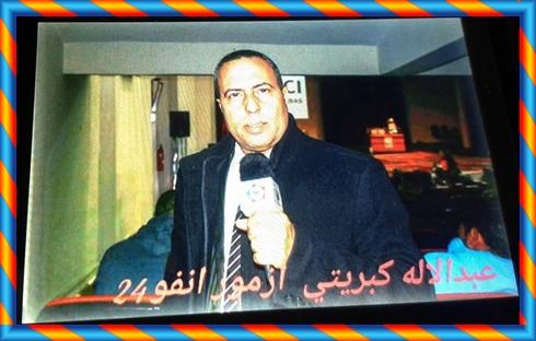 نادي المراسلين الصحافيين بأزمور و الدائرة يتضامن مع مدير موقع أزمور أنفو24