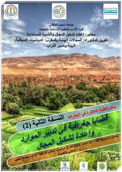 جامعة شعيب الدكالي:مسلك الجغرافيا بكلية الآداب  تنظم نشاطا علميا