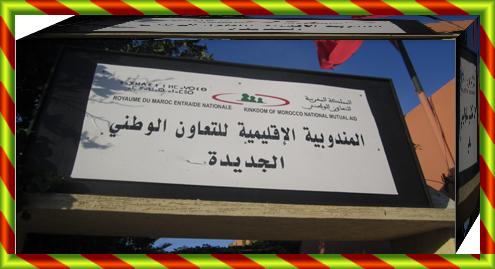 نقابة التعاون الوطني بالجديدة تنتخب مكتبا جديدا و تندد بسلوكات المندوب الإقليمي للقطاع وتتوعد بالتصعيد