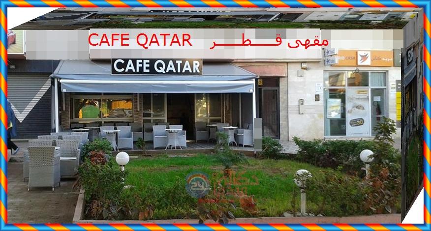 الجديدة:مقهى قطر تلبس ثوب التجديد و الصيانة بنجمة الجنوب