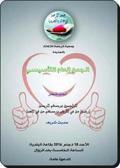 جمعية الرحمة للإغاثة بالجديدة تعقد جمعا عاما لتأسيس مكتبها