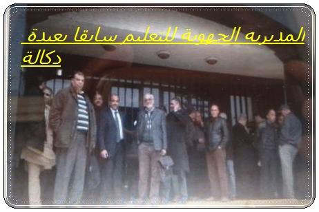 احتجاج أمام مديرية التعليم بالجديدة تزامنا مع يوم تحسيسي