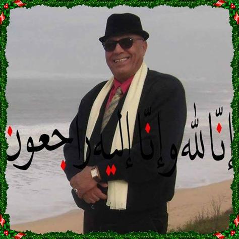 عاجل:الموت يخطف الأستاذ مصطفى بطال مدير مدرسة الوفاق
