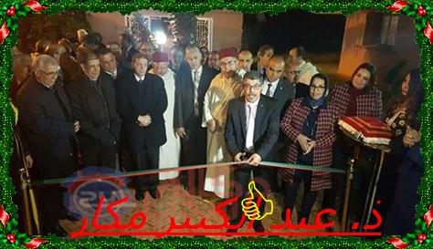 الجديدة:مصطفى الرميد يختتم السنة بتدشين معهد التكوين المستمر مع تكريمه رفقة آخرين