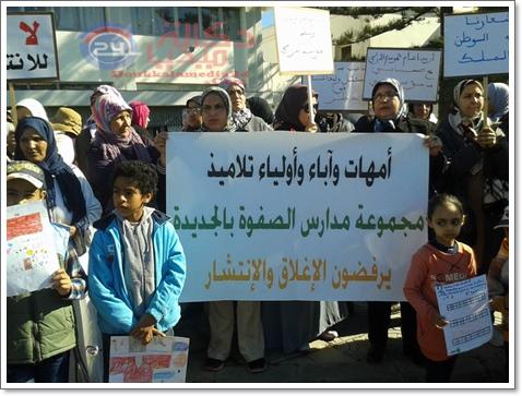 أباء و أولياء مدرسة الصفوة يرفعون شعار التحدي -لا للاغلاق و لا لاعادة الانتشار-