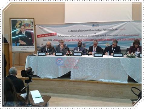 الكلية متعددة التخصصات تحتضن المؤتمر الدولي الحقوقي