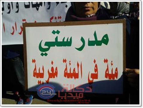 احتجاجات آباء و أولياء تلاميذ مدرسة الصفوة بالصوت و الصورة
