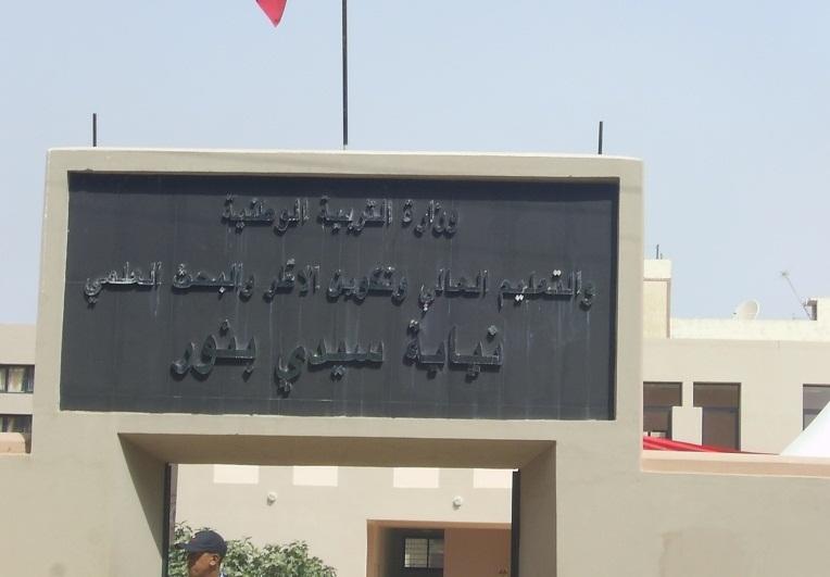 الجبهة الإقليمية للدفاع عن التعليم العمومي بإقليم سيدي بنور