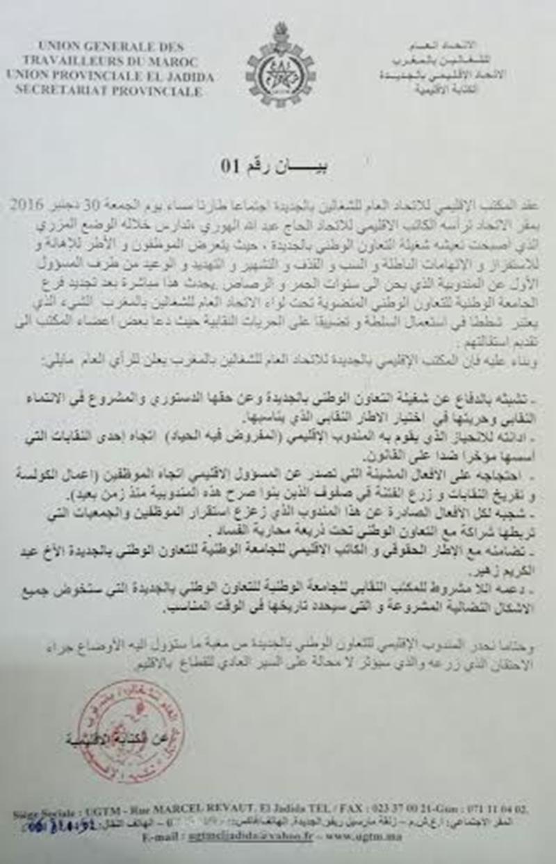 تشنجات تعجل باصدار بيان نقابي في حق مندوب اقليمي بالجديدة
