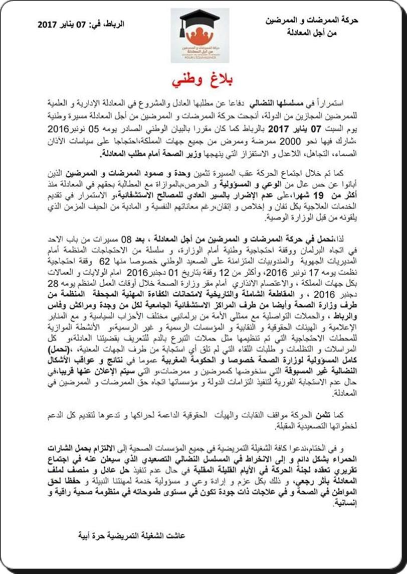 الممرضون يصعدون احتجاجاتهم لنيل حقوقهم المعلن عنها رسميا