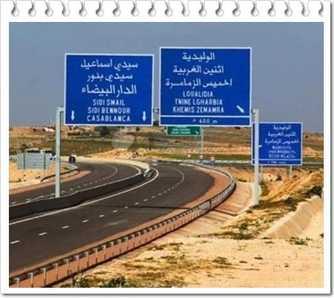 الطريق السيار بين الجديدة و أسفي يرسل متهما الى السجن ب(6) سنوات