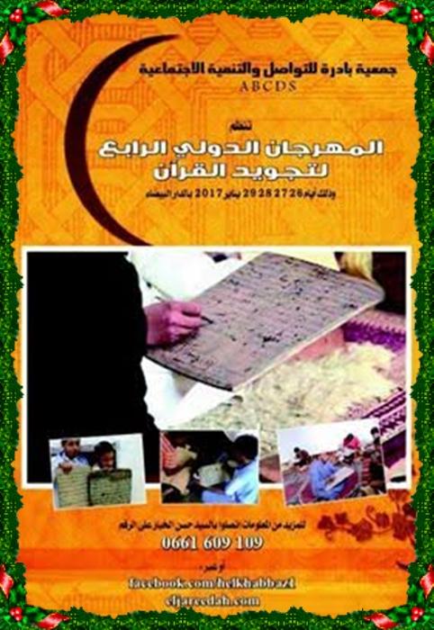 دعوة لمن باع دنياه بآخرته ، المهرجان الدولي لتجويد القرآن بحاجة لدعمكم