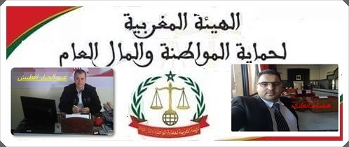 الهيئة المغربية لحماية المواطنة و المال العام تنظم قافلة تذبير معقلن للمال العام