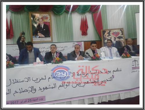 من الجديدة حميد شباط يعد بتنقية الحزب من المناضلين الخونة