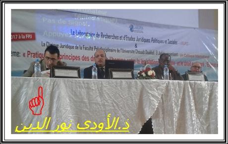 محكمة الجديدة:ذ.نـور الدين الأودي قاضي ألقى محاضرة بالمؤتمر الدولي بالجديدة تحت عنوات= مبادئ حقوق الانسان في النظام القضائي المغربي=