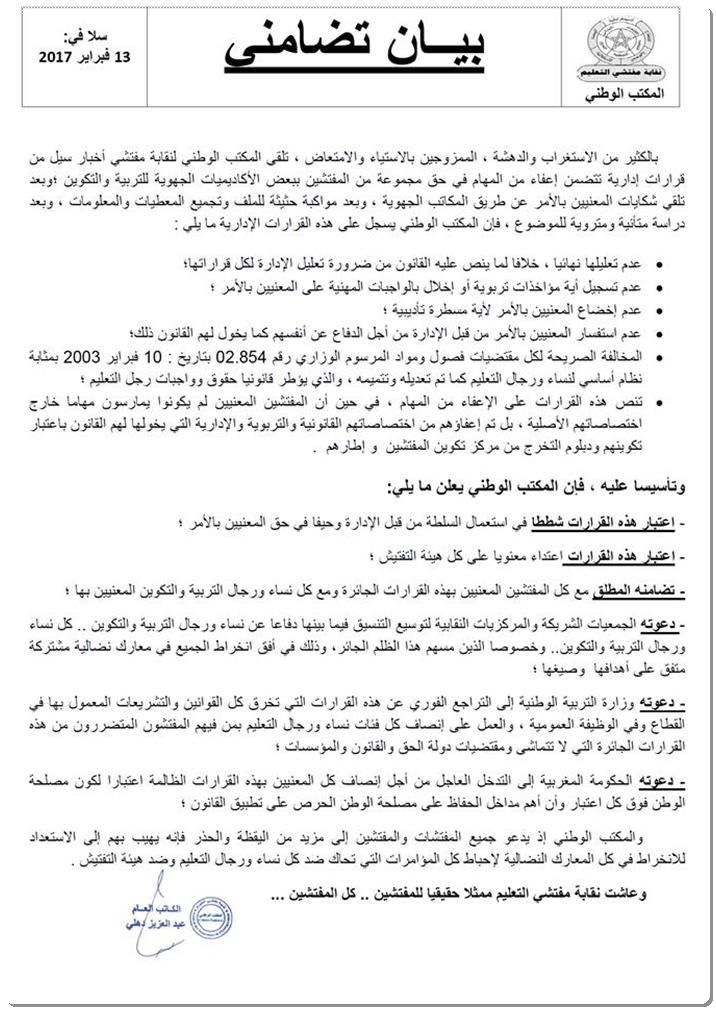 نقابة مفتشي التعليم تصدر بيان تضامني مع مفتشي التعليم المعفيين