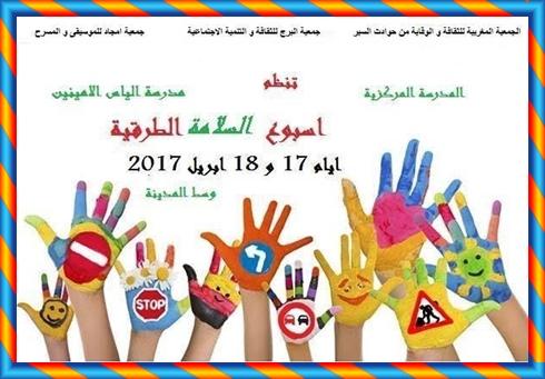 أنشطة تحسيسية احتفالا باليوم الوطني للسلامة الطرقية