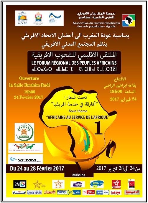 جمعية المهرجان الافريقي للفنون الشعبية تنظم الملتقى الاقليمي للشعوب الافريقية
