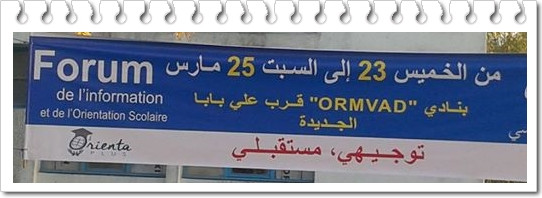 ملتقى الاعلام و التوجيه المدرسي أيام 23-243-25 مارس بنادي ORMVAD بالجديدة