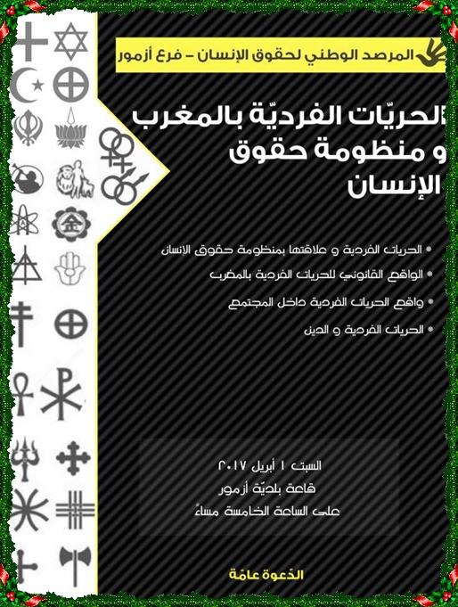 """""""الحريات الفردية بالمغرب و منظومة حقوق الإنسان""""شعار ندوة المرصد الوطني لحقوق الانسان فرع أزمور"""
