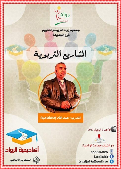 أكاديمية الرواد بمدينة الوالدية في دورة تطوير المشاريع