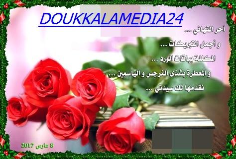 جريدة دكالةميديا24 تتقدم بأغلى التهاني و المتمنيات الصادقة الى نساء المغرب و على رأسهن سيدة أحترمها كثيرا