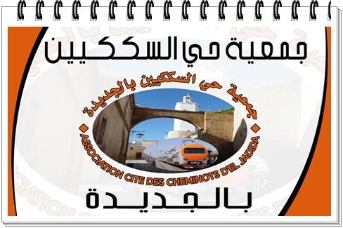جمعية حي السككيين تعقد جمعها العام وفق القانون الأساسي