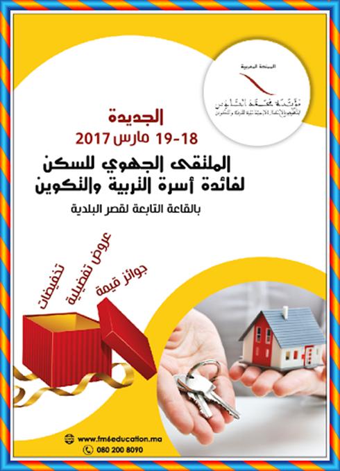 الملتقى الجهوي للسكن لفائدة منخرطي مؤسسة محمد السادس للنهوض بالأعمال الاجتماعية للتربية و التكوين بالجديدة