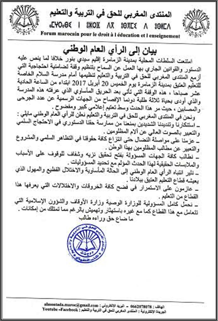 المنتدى المغربي للحقفي التربية و التعليم يصدر بيان الى الرأي العام الوطني