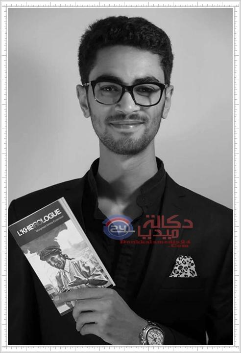 """شاب دكالي الأصل يصدر أول كتاب له تحت عنوان """"L'KHIBROLOGUE"""" و يحقق مبيعات خيالية"""
