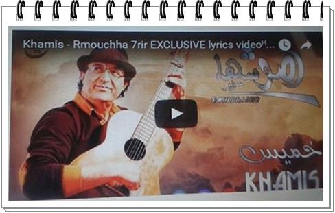 رموشها احرير عنوان الأغنية للفنان و الصحفي محمد لخناتي