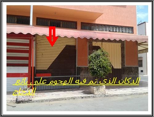 السيوف تهاجم تجار و سكان ملك الشيخ في واضحة النهار و راكبو الدراجات النارية يروعون الراجلين